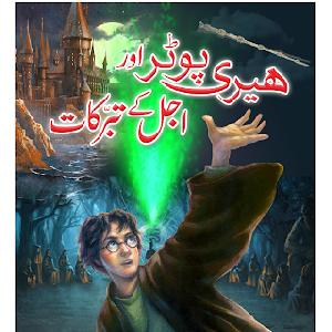 Harry Potter Aur Ajal ke Taburkaat