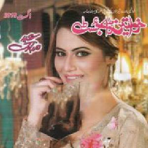 Khawateen Digest August 2018