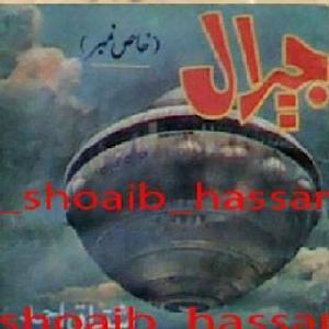 Jeeral Khas Number