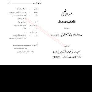 Eid ul Adha Fazail o Masail