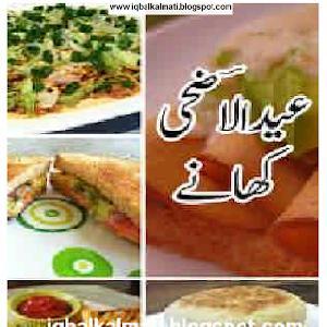 Bakra Eid ke Pakwan