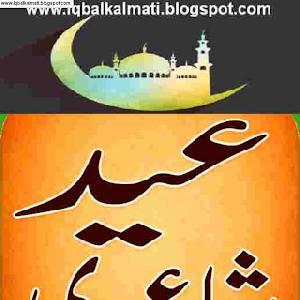 Eid Poetry PDF