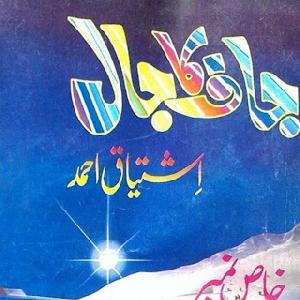 Jaaf ka Jaal Khas Number