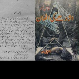 Azdahay Ki Uthan Khas Number