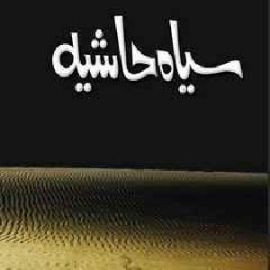 Siyah Hashia Novel