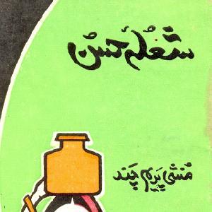 Shula e Husn