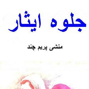 Jalwa e Eisar