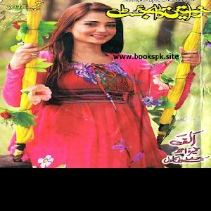 Khawateen Digest September 2018