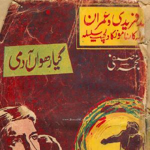 Ghiarwan Admi Imran Series