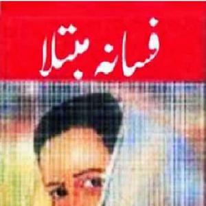 Fasana-e-Mubtala