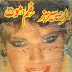 Film Aur Maut Imran Series