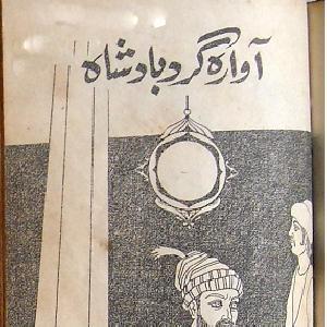 Awara Garad Badsha