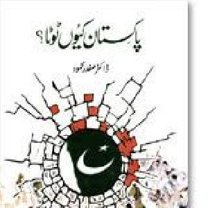 Pakistan Kyun Toota