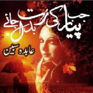 Jab Pyar Ki Rut Badal Jaye