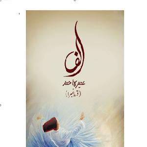 Alif Complete PDF