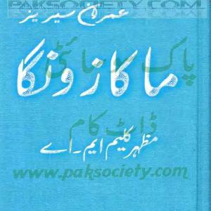 Maka Zongaa Imran Series