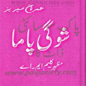 Shogi Pama Imran Series