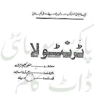 Terntola Imran Series