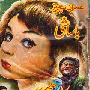Baasashi Imran Series