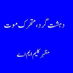 Dehshat Gard + Mutaharrik Moat Imran Series