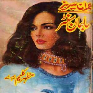 Sajan Centre Imran Series
