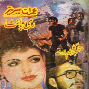 Ree Byte Imran Series