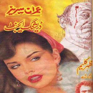 Dashing Agent Imran Series