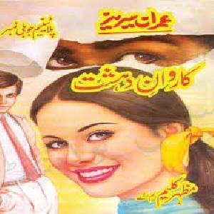 Karawan E Dehshaat Part II