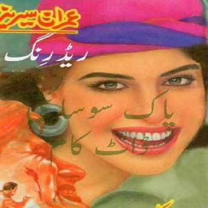 Red Ring Imran Series