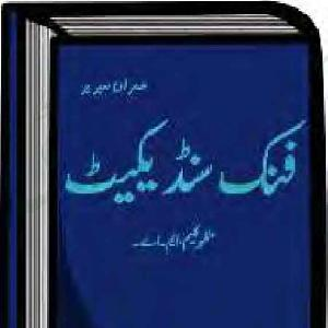 Fink Sydnicate Imran Series