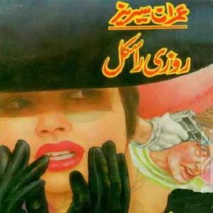 Rozi Rascal Imran Series