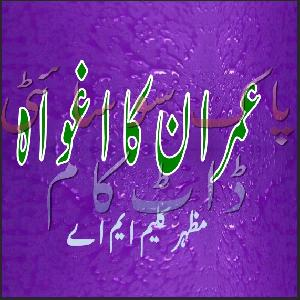 Imran Ka Aghwa Complete Imran Series