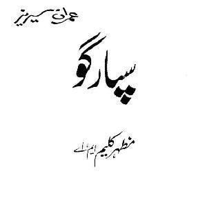Spargo Imran Series