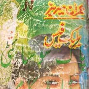 Black Face Part 1+2 Imran Series