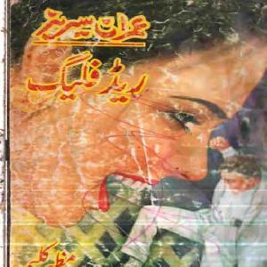 Red Flag Imran Series