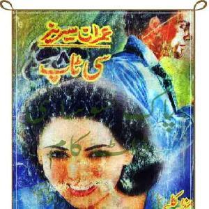 C Top Imran Series