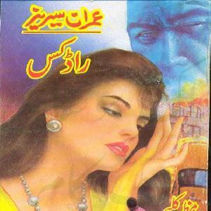Radox Imran Series