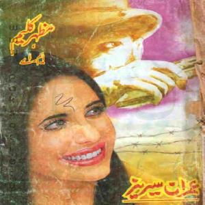 Tarak Imran Series