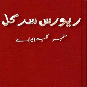 Reverse Circle Imran Series