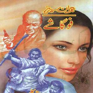 Fogashe Imran Series