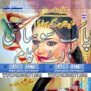 Shetan Kay Pujari Imran Series