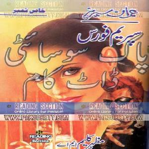 Supreme Force Part 1 Imran Series