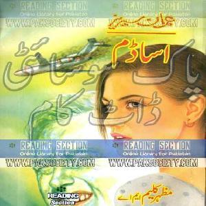 Asadam Imran Series
