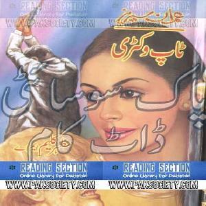 Top Victory Part 1 Imran Series