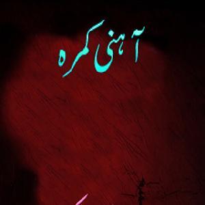 Ahni Kamra (Urdu)