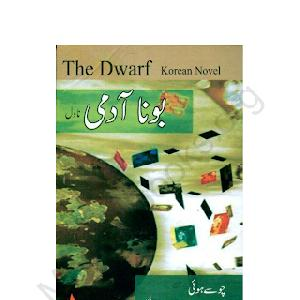 The Dwarf (Bona Aadmi Urdu) Korean Novel