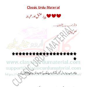 Pyar ishq or muhabat novel