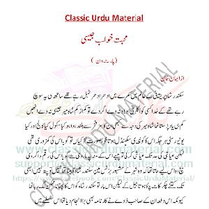 Mohabbat khuwab jaise novel part 1