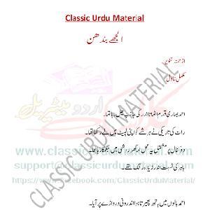 uljhay bandhan novel