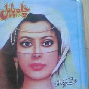 Chahe Babul Part2